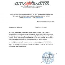 ΠΡΟΣ-ΤΟ-Α.Τ-ΚΑΜΑΤΕΡΟΥ