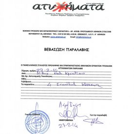 ΔΗΜΟΤΙΚΟ-ΣΧΟΛΕΙΟ-ΚΡΑΝΙΔΙΟΥ-724x1024