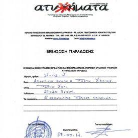ΔΗΜΟΤΙΚΟ-ΣΧΟΛΕΙΟ-ΠΟΡΤΟ-ΧΕΛΙΟΥ-724x1024