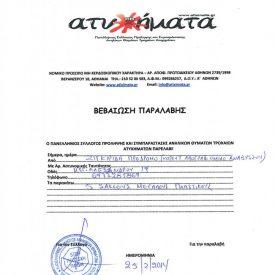 ΣΥΛΛΟΓΟΣ-ΚΑΠΑΚΙΑ-724x1024